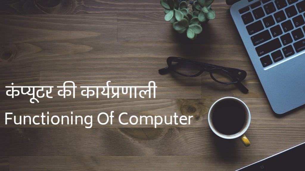 computer ke karta pranali in Hindi Howtosawal.com