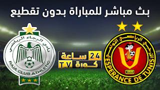 مشاهدة مباراة الرجاء والترجي بث مباشر بتاريخ 30-11-2019 دوري أبطال أفريقيا