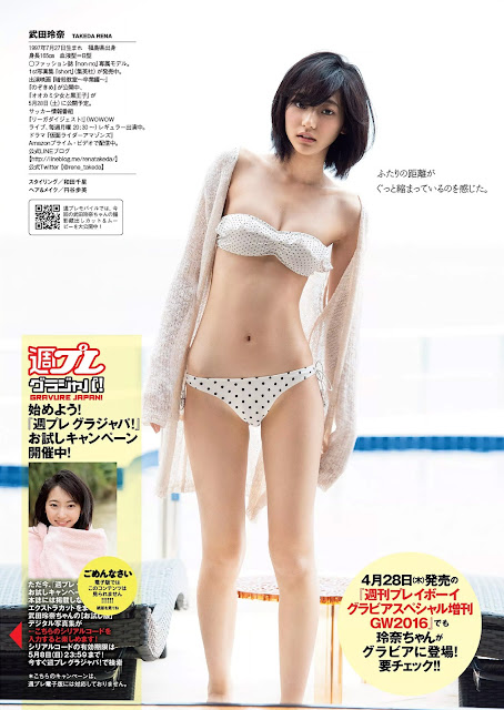 Takeda Rena 武田玲奈 Weekly Playboy 2016 No 19-20 Images 06