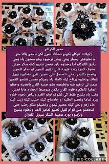 حلويات ام وليد للاعراس.oum walid halawiyat 112