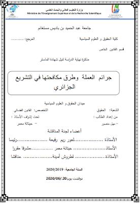 مذكرة ماستر: جرائم العملة وطرق مكافحتها في التشريع الجزائري PDF