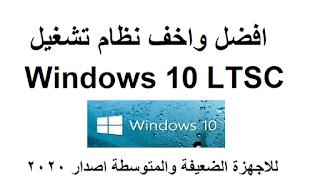 نظام تشغيل Windows 10 LTSC