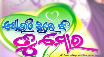 Jouthi Thile Bi Tu Mora Odia Movie Cast, Crews, Mp3 Songs, Poster, HD Videos, Info, Reviews