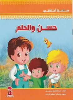 قصة & حسن والحلم & من سلسلة أخلاقي