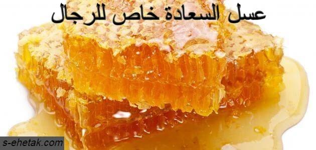 عسل السعادة خاص للرجال