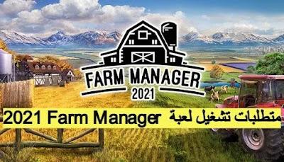 متطلبات تشغيل لعبة مدير المزرعة 2021 Farm Manager
