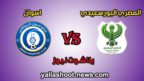 مشاهدة مباراة المصري البورسعيدي واسوان بث مباشر اون سبورت اليوم 16-1-2020 الدوري المصري