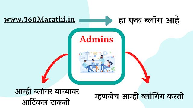 What is Blog, Blogger, blogging in marathi | ब्लॉग कसा तयार करावा | How To Start A Blog in Marathi