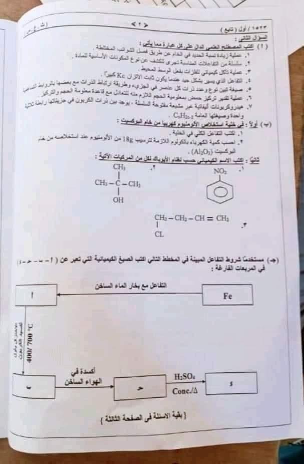 امتحان الجالية المصرية بالسودان فى الكيمياء للصف الثالث الثانوى 2021