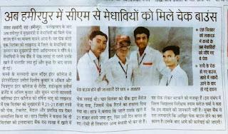 FB_IMG_1568220943539 अब हमीरपुर में सीएम से मेधावियों को मिले चेक बाउंस