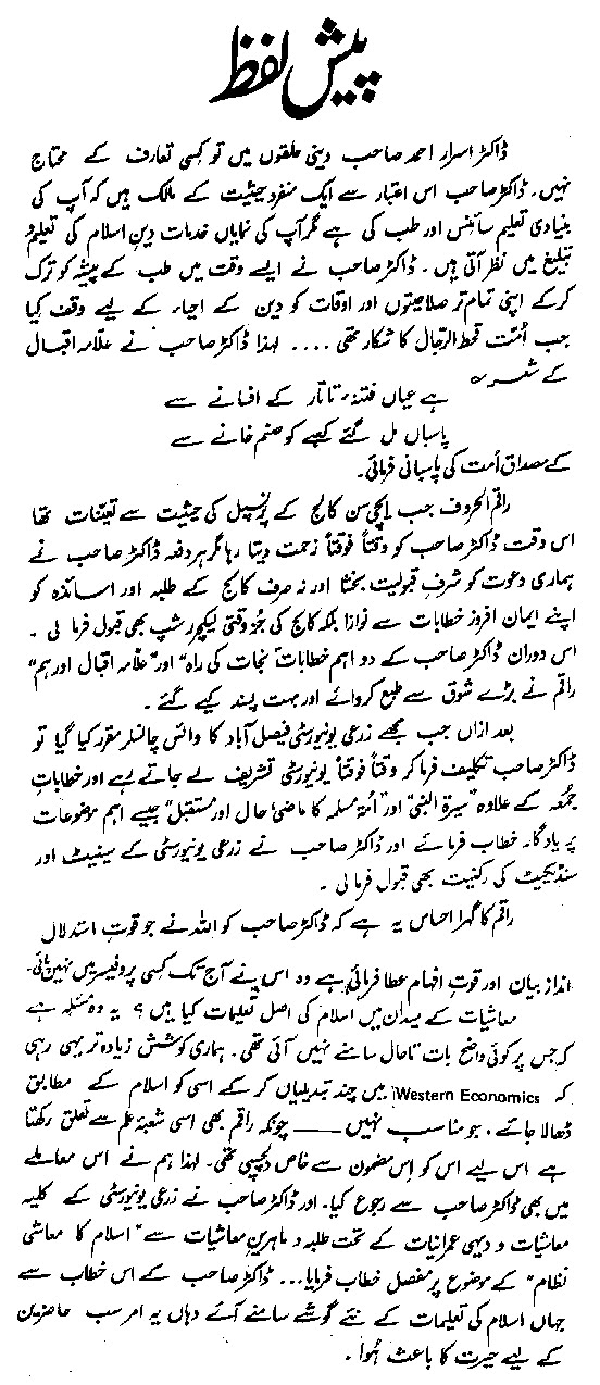 Islam Ka Muashi Nizam By Dr Israr Ahmed