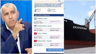 خطييير جداااا... بالوثائق... سفينة اسرائيلية Ekaterna ترفع علم مالطا .. في اتجاه ميناء رادسو تورط رجال أعمال وضباط ديوانة....