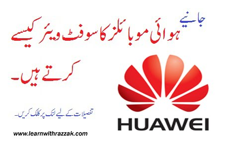 Huawei Mobiles Ko Flash Kese Karte Hein WIthout Pc - Learn With Razzak