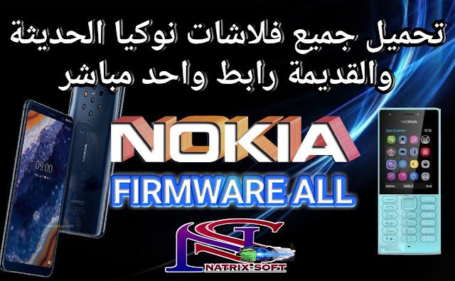 تحميل جميع فلاشات أجهزة نوكيا Nokia الحديثة والقديمة رابط مباشر