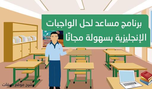 برنامج مساعد لحل الواجبات الإنجليزية