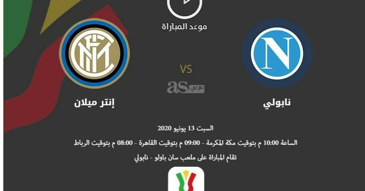 WATCH LIVE : Napoli VS Internazionale Milano