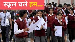 स्कूलों में बढ़ी छात्रों की संख्या