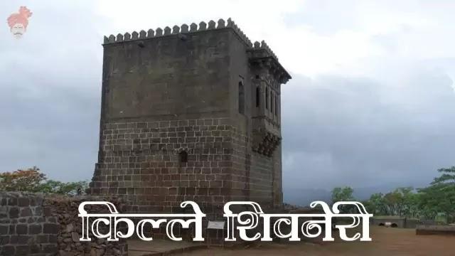 किल्ले शिवनेरी । Shivneri Fort