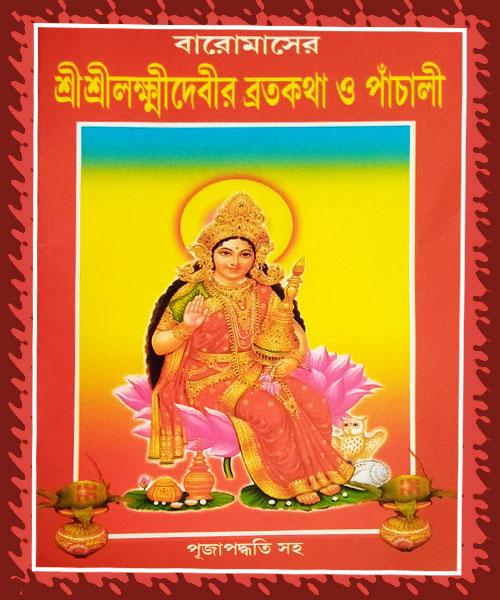 Baromasher Sri Sri Laxmi Devi Bratokotha O Panchali (বারোমাসের শ্রীশ্রীলক্ষ্মীদেবীর ব্রতকথা ও পাঁচালী)