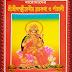 Baromasher Sri Sri Laxmi Devi Bratokotha O Panchali । Bengali book