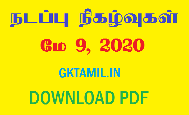 TNPSC Current Affairs May 9, 2020 - Download as PDF