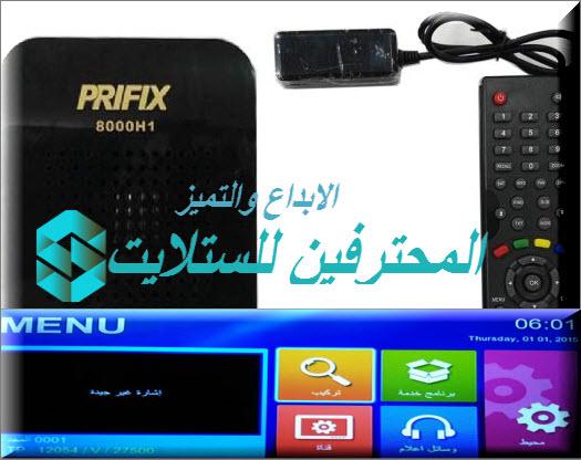 سوفت وير بريفكس PRIFX 8000H1 الاسود منيو المربعات معالج GX6605S