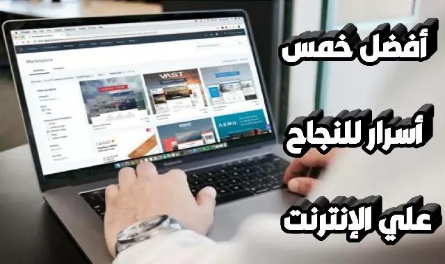 مواقع عمل على الانترنت | اهم 5 اسرار تجعلك بارع في مواقع العمل على الانترنت | Online job sites Online job sites, مواقع عمل على الانترنت, مواقع العمل على الانترنت,