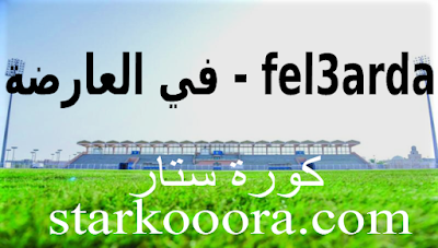 في العارضة - Fel3arda - بث مباشر مباريات اليوم - موقع في العارضه