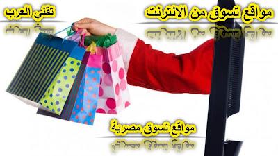 ارخص مواقع تسوق مصرية