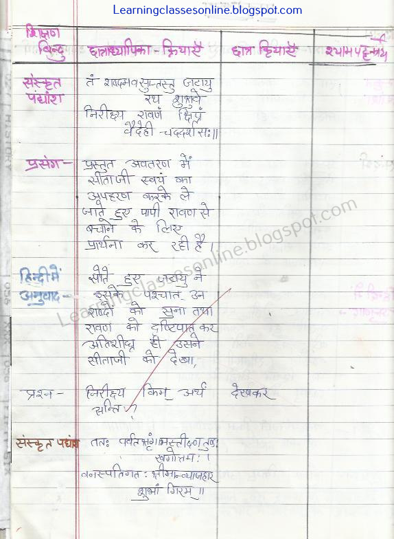 best sanskrit lesson plans for class 7