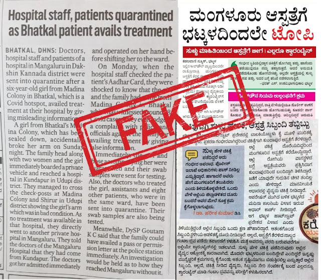 STOP DEFAMING BHATKAL; DECCAN HERALD PUBLUSHES FAKE NEWS