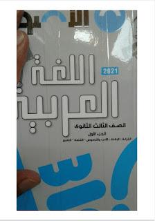 كتاب الاضواء في اللغة العربية للصف الثالث الثانوي 2021 ملخص الاضواء لغه عربيه ثانوية عامة