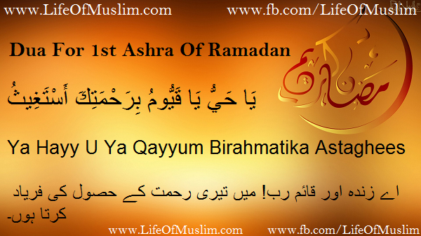 Ramadan Dua For First Ashra - Dua For 1st Ashra Of Ramadan | Life ...