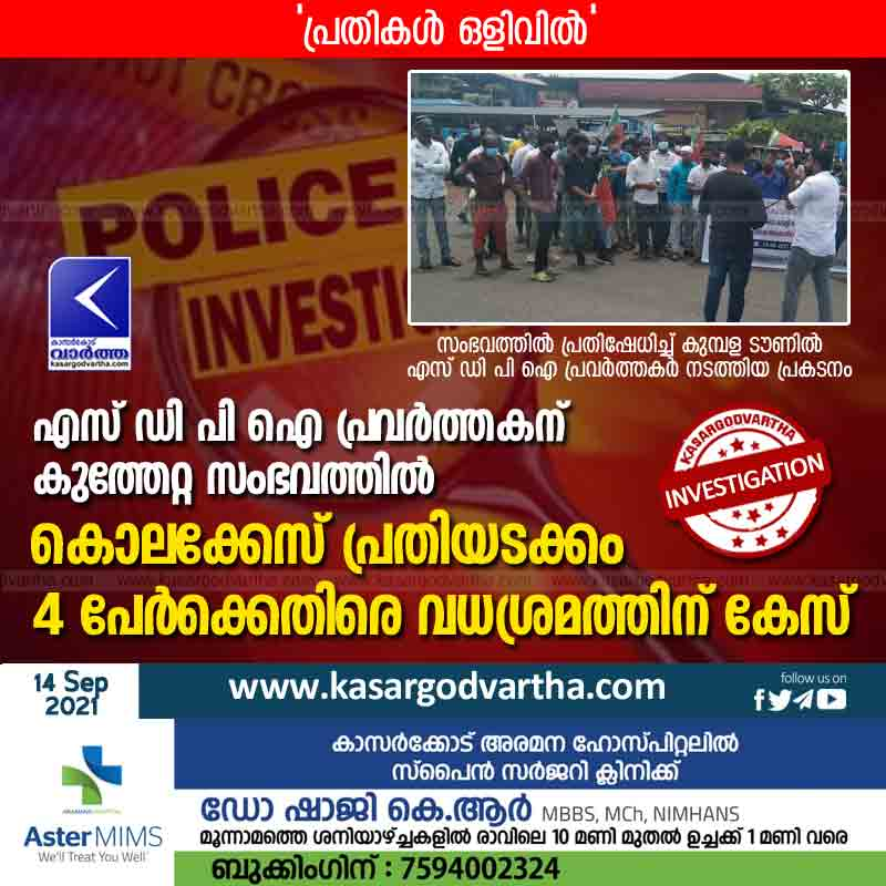 Kasaragod, Kerala, News, Top-Headlines, SDPI, Murder-attempt, Case, Police, Investigation, Hospital, Kumbala, Kasargodvartha, Protest, Assault to young man; Police case registered.