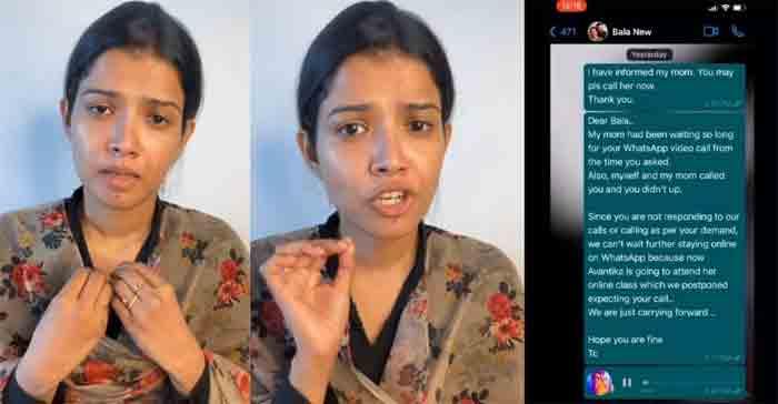 Singer Amrutha Suresh against her ex husband Bala, Kochi, News, Cine Actor, Singer, Phone call, Allegation, Media, Kerala