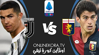 مشاهدة مباراة يوفنتوس وجنوى بث مباشر اليوم 11-04-2021 في الدوري الإيطالي