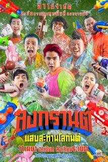สงกรานต์ แสบสะท้านโลกันต์ Boxing Sangkran