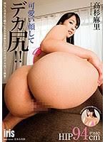MMKZ-048 可愛い顔してデカ尻!!