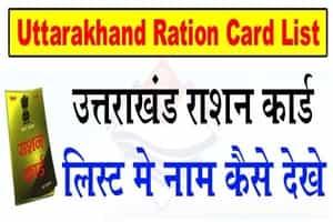 NFSA Uttarakhand Ration Card List Check Name