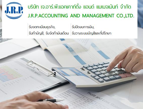 jrpacc.co.th  ให้บริการรับทำบัญชีแบบครบวงจร, บริการจดทะเบียนนิติบุคคล, จัดทำบัญชีและภาษี, จัดทำเงินเดือน, วางระบบบัญชีและให้คำปรึกษาด้านการวางแผนงานด้านบัญชีและภาษีอากรที่ถูกต้อง