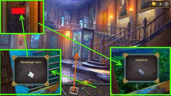 вытаскиваем магнитный ключ и навигатор в игре наследие 2 пленник