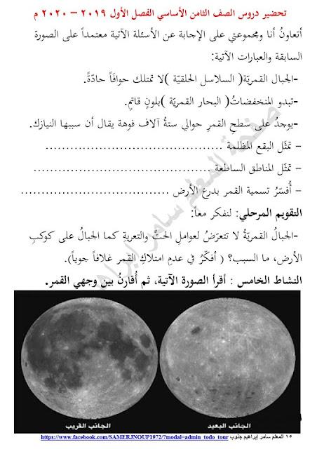اجابات كتاب الجغرافيا للصف الثامن سوريا 2019