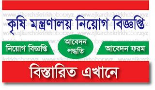 best job circular 2021 govt-কৃষি অধিদপ্তর নিয়োগ বিজ্ঞপ্তি
