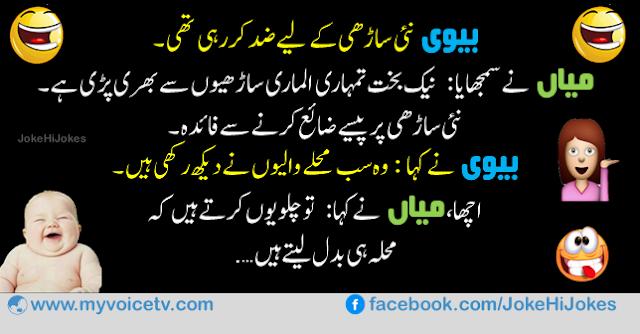 Urdu Joke - Biwi naee sirhi ke liye zid kar rahi thi ☺ ☺haha