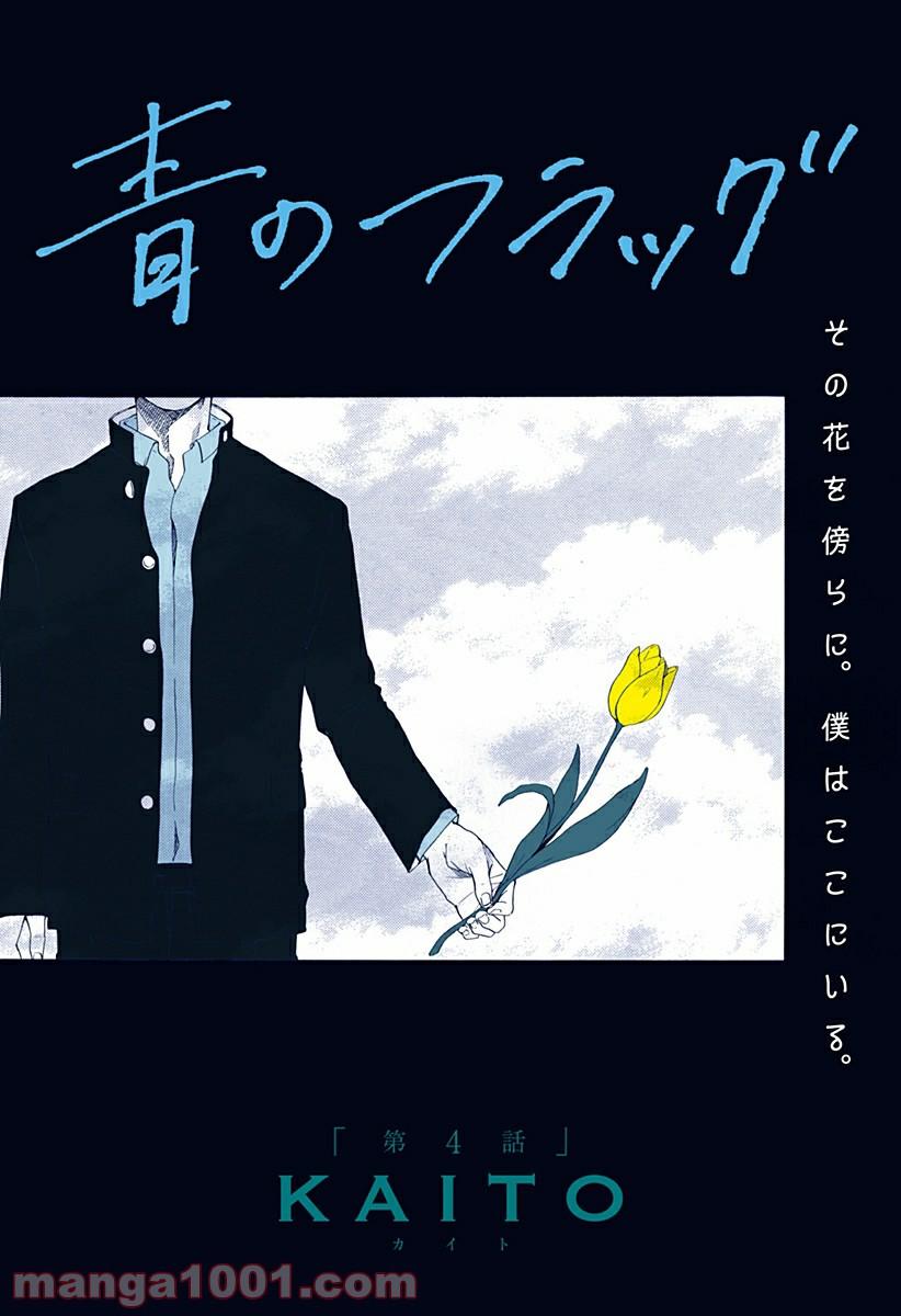 青のフラッグ - Raw 【第4話】 - Manga1001.com