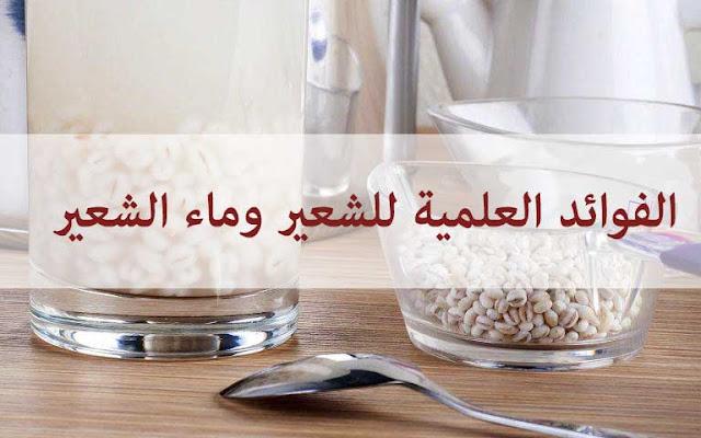 الفوائد العلمية للشعير وماء الشعير