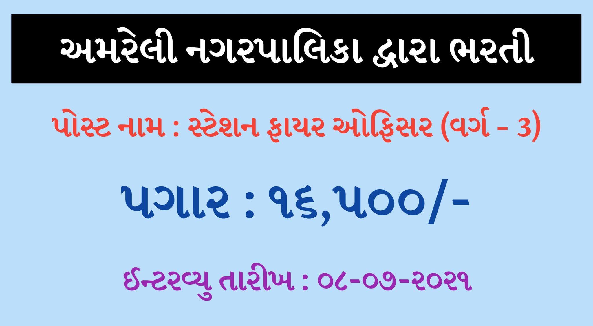 Amreli Nagarpalika Recruitment 2021, Station Fire Officer Recruitment 2021,Amreli Nagarpalika Recruitment Fire Officer post 2021