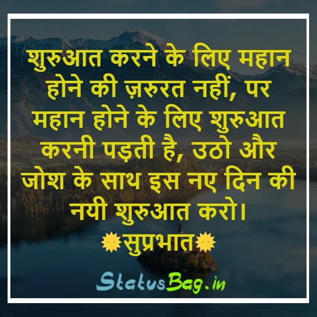 Good Morning Fb Status In Hindi 2021