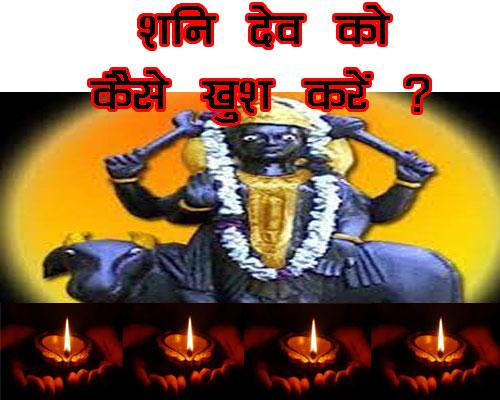 Shani Ko Khush Karne Ke Saral Upaay in hindi jyotish