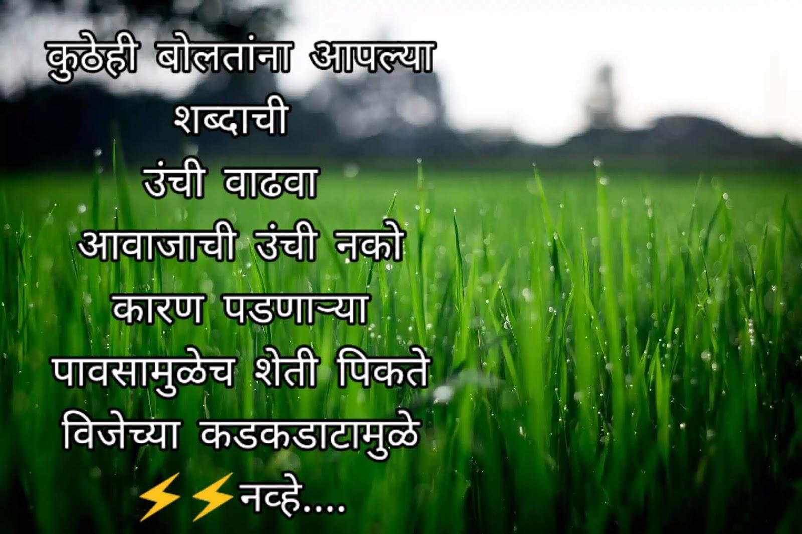 ,marathi quotes on beauty
